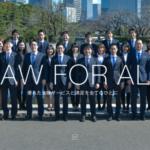 IT関連の業務に特化した専門の弁護士法人は心強いですね #IT #ネットビジネス #アフィリエイト #法務 #法律 #sns