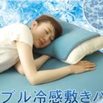 節電で蒸し暑い夜はひんやりクール敷きパッドで熟睡