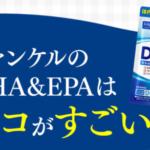 サバ缶や青魚に多く含まれるDHAですが必要量を毎日食べるのは無理ですがサプリなら楽です #DHA #サバ缶 #青魚 #ボケ