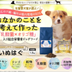 愛犬の下痢に子犬からシニア犬まで健康な犬のお腹を考えたフードです #犬 #Dog
