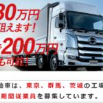 日野自動車で期間社員を募集しています #東京 #群馬 #栃木 #就活 #就職