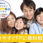 保険をFPに相談し保険料を見直せば300万円以上も安くなります関東で東京・神奈川・埼玉・群馬・栃木・千葉の限定 #保険 #損保