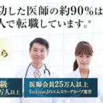 転職に成功した医師の約90%は非公開求人で転職しています #転職 #医師 #医師転職