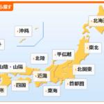 日本全国へ温泉や旅行する時に便利な事前予約なら #旅行 #宿泊 #ホテル #宿 #宿泊 #ホテル予約 #予約 #タビジョ