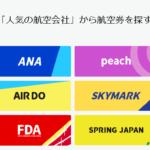 国内国空券、海外航空券が格安で手に入ります #航空チケット #国内旅行 #海外旅行 #タビジョ #一人旅 #旅行