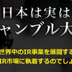 カジノ法案成立で日本の未来と投資が変わる #カジノ #投資 #日経平均 #株価 #FX #仮想通貨 #暗号通貨