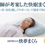 美容は睡眠から朝まで快適に眠れる枕で医師が考案した低反発枕 #睡眠 #快眠 #寝不足 #不眠症