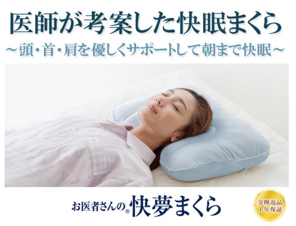 朝まで快適に眠れる枕で医師が考案した低反発枕 #睡眠 #快眠 #寝不足 #不眠症