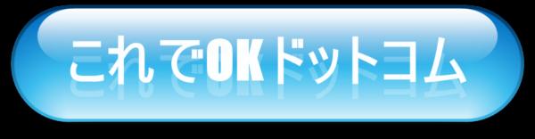これでOKドットコムのロゴ