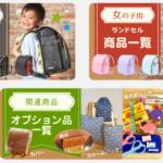 ランドセルは小学校に入学して6年間使用するから新品を購入し買い与えたい #小学校 #ランドセル #小学生 #入学