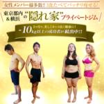 横浜に有るストレッチジムで男性に女性と食べても無理なく痩せるプライベートジムです #スポーツジム #ダイエット #プライベートジム #筋トレ #横浜