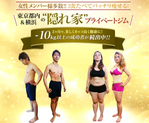 横浜のスポーツジムのプライベートジムでダイエット