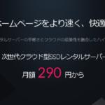 次世代クラウド型SSDのレンタルサーバーが月々290円から #HP #ワードプレス #ホームページ